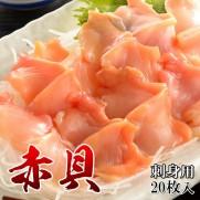 赤貝肉8g(20片)