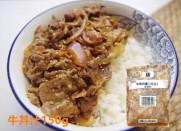 牛丼汁150g